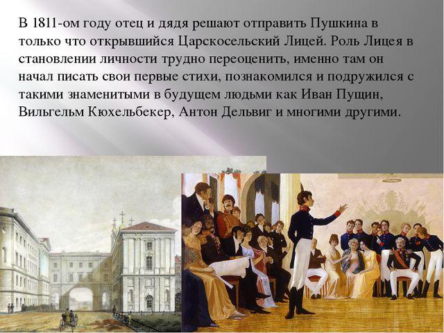 В 1811-ом году отец и дядя решают отправить Пушкина в только что открывшийся...
