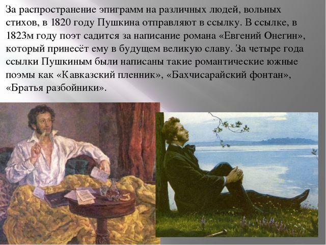 За распространение эпиграмм на различных людей, вольных стихов, в 1820 году П...