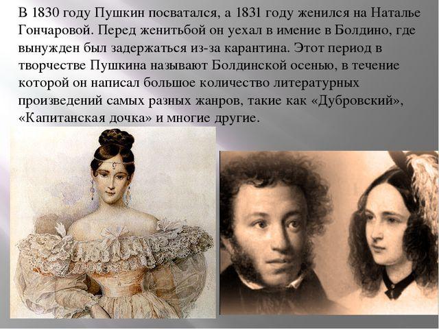 В 1830 году Пушкин посватался, а 1831 году женился на Наталье Гончаровой. Пер...