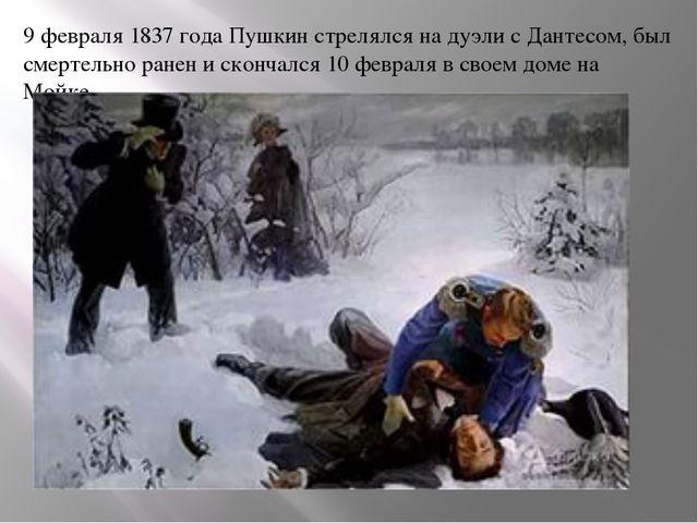 9 февраля 1837 года Пушкин стрелялся на дуэли с Дантесом, был смертельно ране...