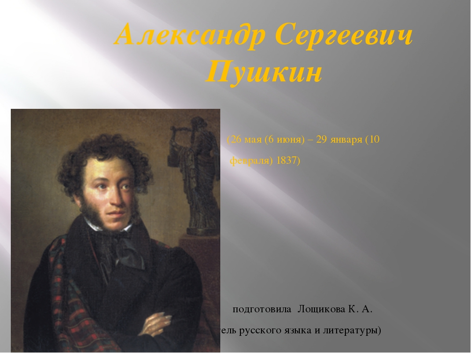 Александр Сергеевич Пушкин (26 мая (6 июня) – 29 января (10 февраля) 1837) по...