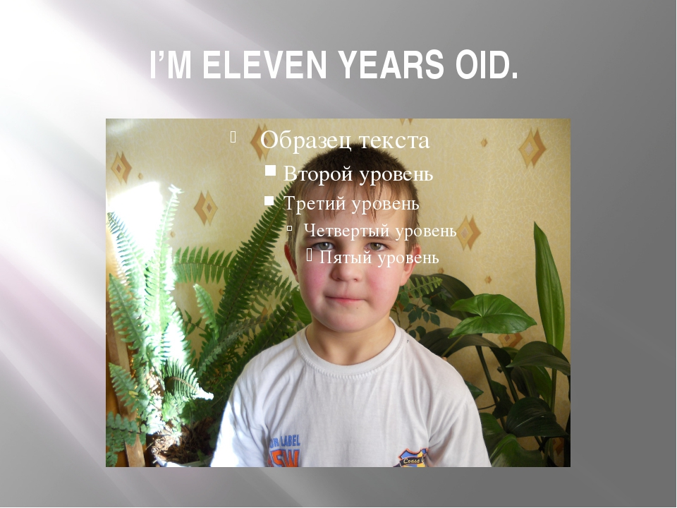 I'M ELEVEN YEARS OID.