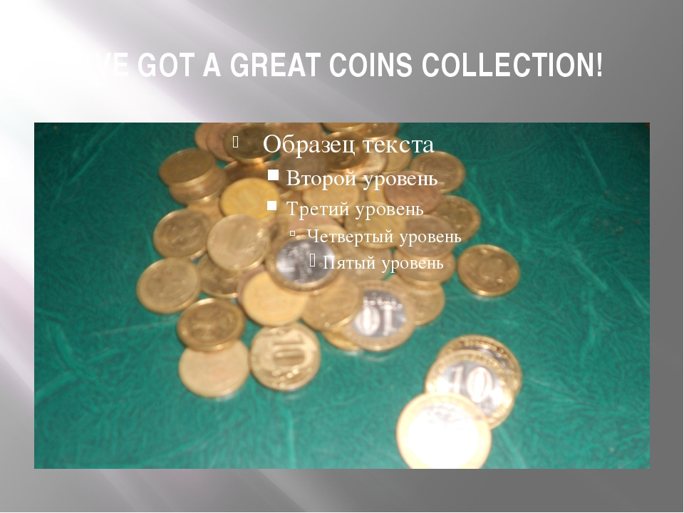 I'VE GOT A GREAT COINS COLLECTION!