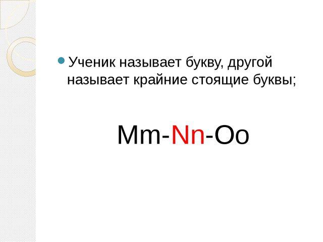 Ученик называет букву, другой называет крайние стоящие буквы; Mm-Nn-Oo