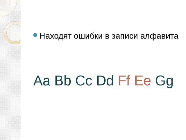 Находят ошибки в записи алфавита Aa Bb Cc Dd Ff Ee Gg