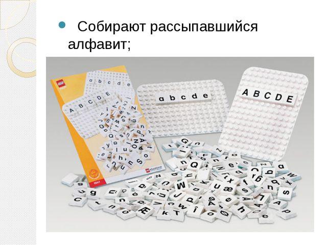 Собирают рассыпавшийся алфавит;