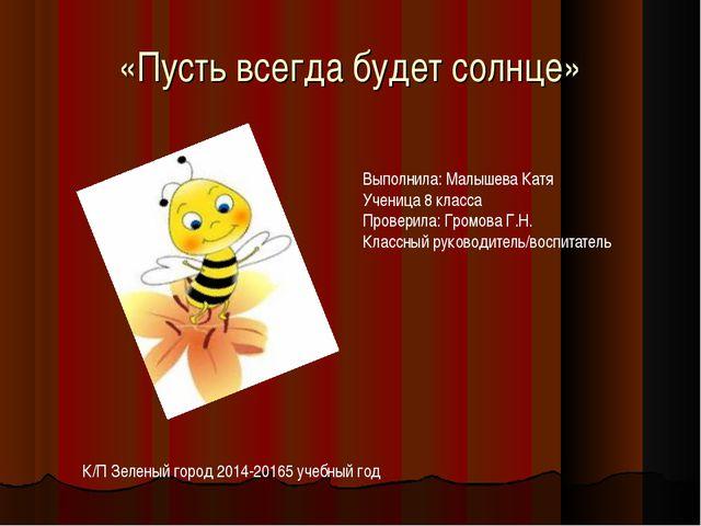 «Пусть всегда будет солнце» Выполнила: Малышева Катя Ученица 8 класса Провери...