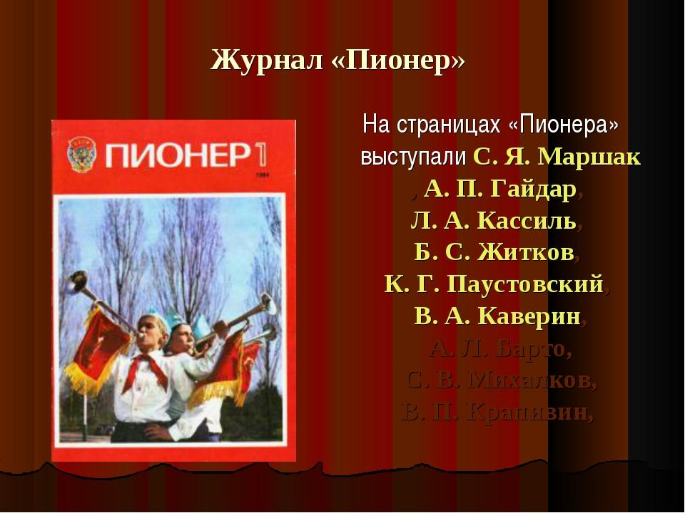 Журнал «Пионер» На страницах «Пионера» выступали С.Я.Маршак, А.П.Гайдар,...