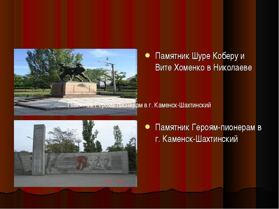 Памятник Шуре Коберу и Вите Хоменко в Николаеве Памятник Героям-пионерам в г....