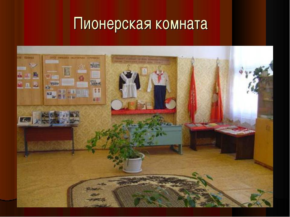 Пионерская комната