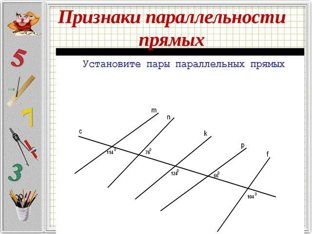 Признаки параллельности прямых