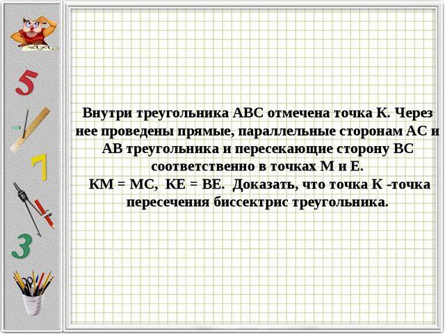 Внутри треугольника ABC отмечена точка К. Через нее проведены прямые, паралле...