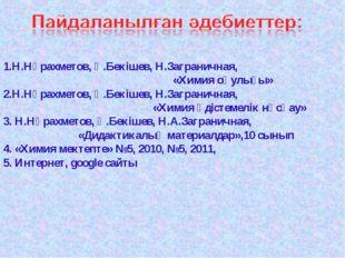 1.Н.Нұрахметов, Қ.Бекішев, Н.Заграничная, «Химия оқулығы» 2.Н.Нұрахметов, Қ.Б