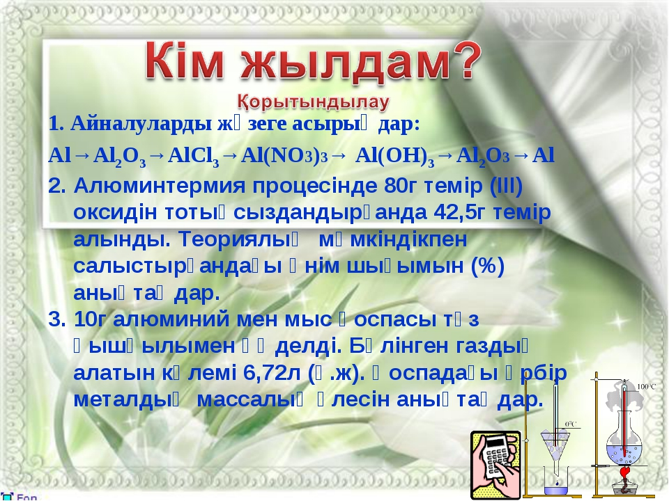 1. Айналуларды жүзеге асырыңдар: Al→Al2O3→AlCl3→Al(NO3)3→ Al(OH)3→Al2O3→Al 2....