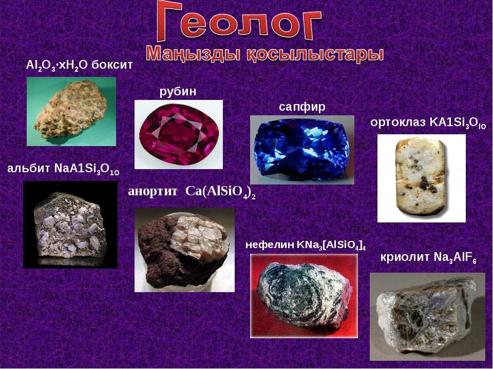 Аl2O3·хН2О боксит рубин сапфир ортоклаз KA1Si3OlO альбит NaA1Si3О1О анортит С...
