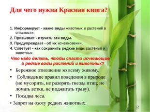 Для чего нужна Красная книга? 1. Информирует - какие виды животных и растени