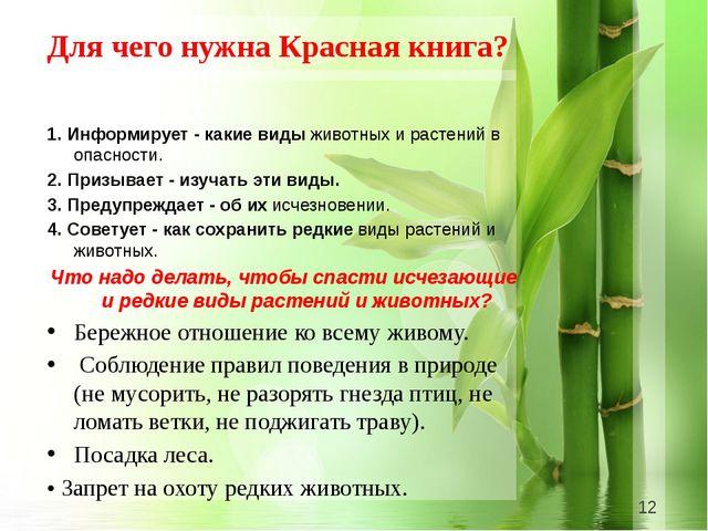Для чего нужна Красная книга? 1. Информирует - какие виды животных и растени...