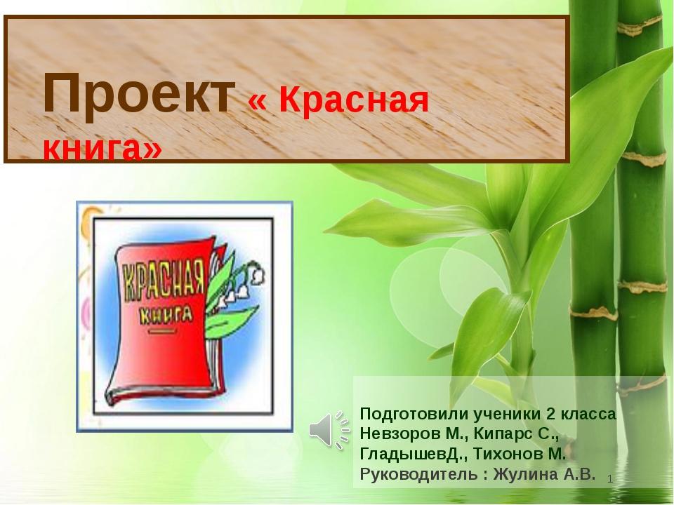 Проект « Красная книга» Подготовили ученики 2 класса Невзоров М., Кипарс С.,...