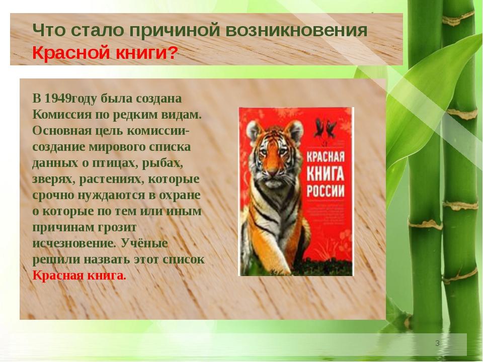 Что стало причиной возникновения Красной книги? В 1949году была создана Коми...