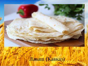 Лаваш (Кавказ)