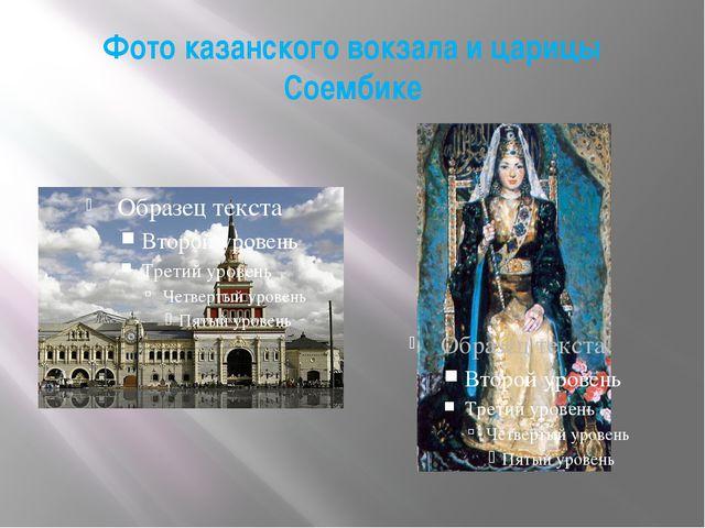 Фото казанского вокзала и царицы Соембике