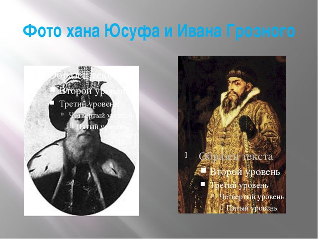 Фото хана Юсуфа и Ивана Грозного