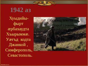 1942 аз Хуыдийы-фырт æрбахаудта Хъырыммæ. Уæгъд кодта Джанкой , Симферополь,
