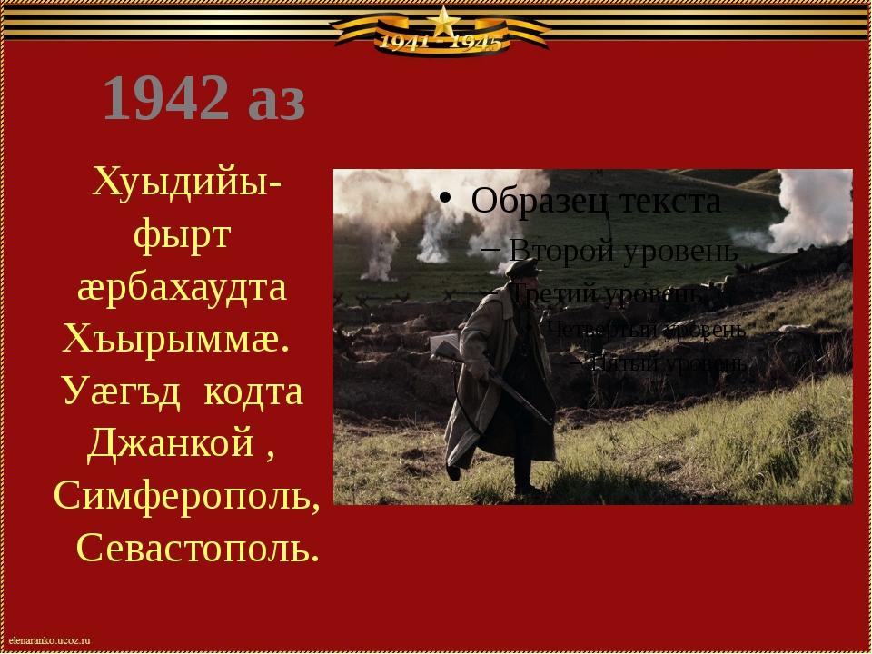 1942 аз Хуыдийы-фырт æрбахаудта Хъырыммæ. Уæгъд кодта Джанкой , Симферополь,...
