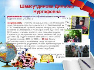 Шамсутдинова Дильбар Нургафовна Представитель педагогической династии в 2 пок