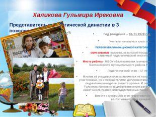 Халикова Гульмира Ирековна Представитель педагогической династии в 3 поколени