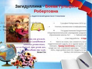 Загидуллина - Боева Гульфия Робертовна Представитель педагогической династии