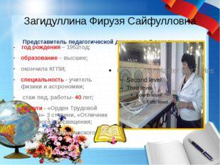Загидуллина Фирузя Сайфулловна Представитель педагогической династии в 2 поко