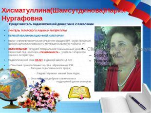Хисматуллина(Шамсутдинова)Нария Нургафовна Представитель педагогической динас