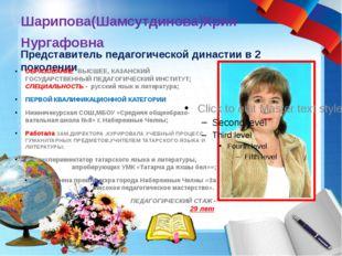 Шарипова(Шамсутдинова)Хрия Нургафовна Представитель педагогической династии в