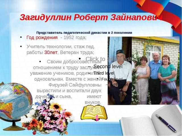 Загидуллин Роберт Зайнапович Представитель педагогической династии в 2 поколе...