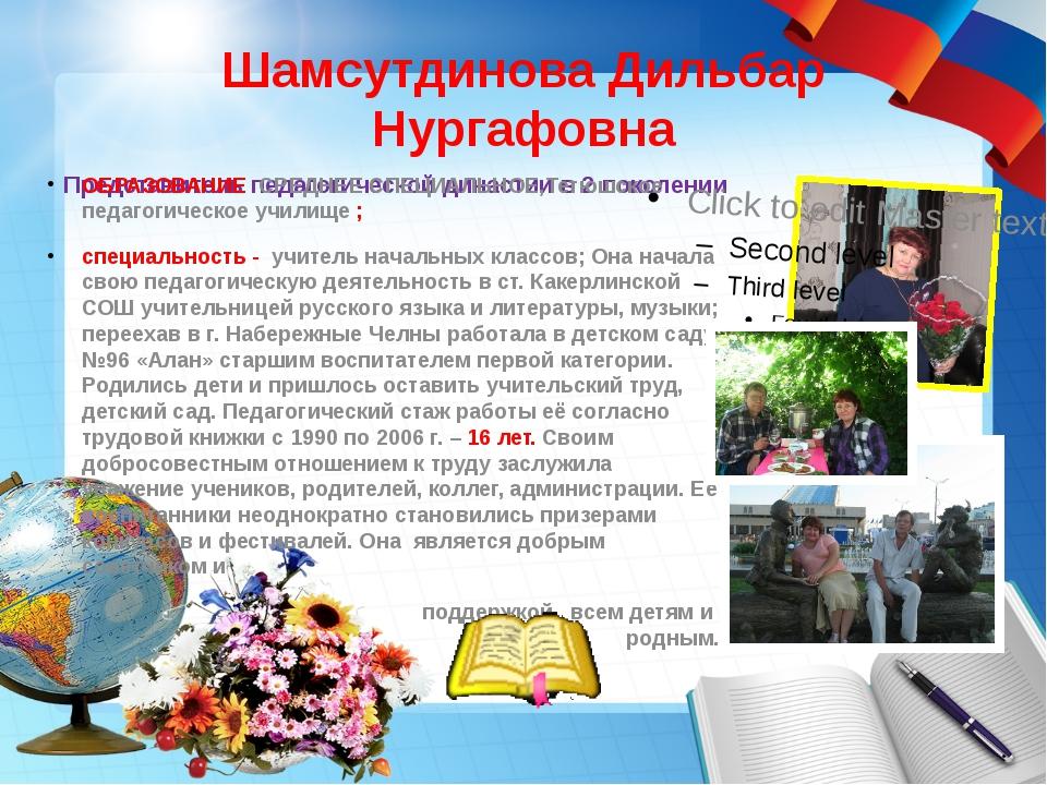 Шамсутдинова Дильбар Нургафовна Представитель педагогической династии в 2 пок...