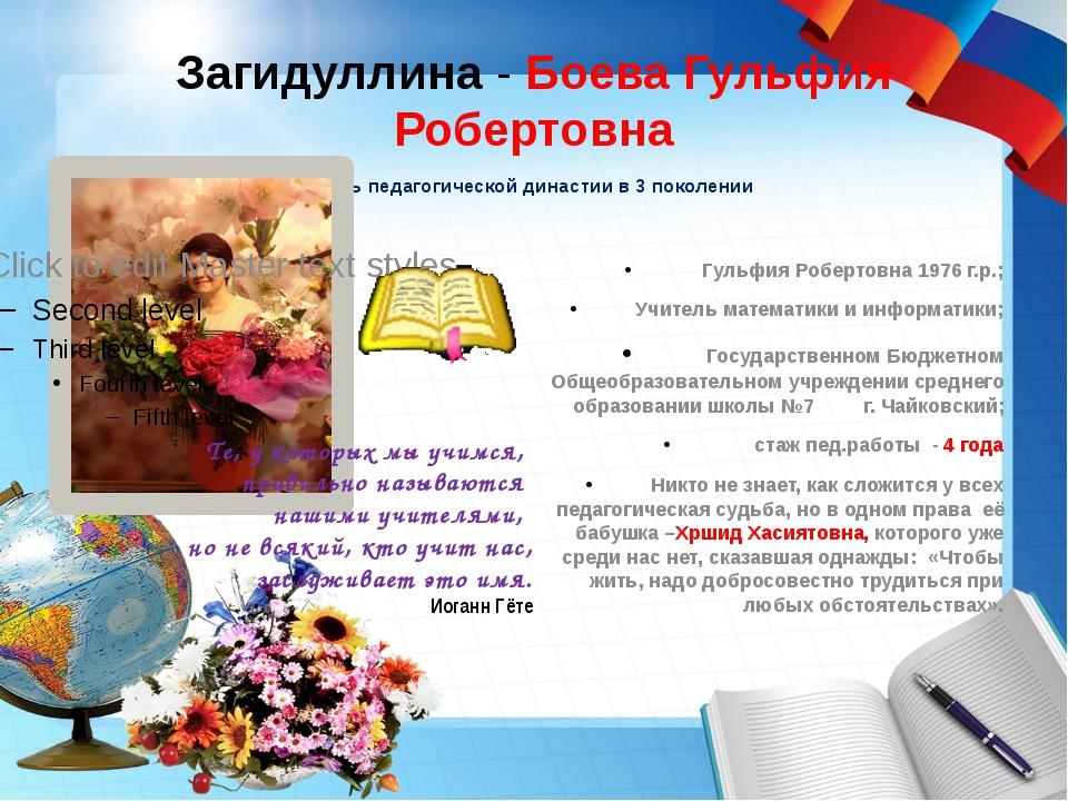 Загидуллина - Боева Гульфия Робертовна Представитель педагогической династии...