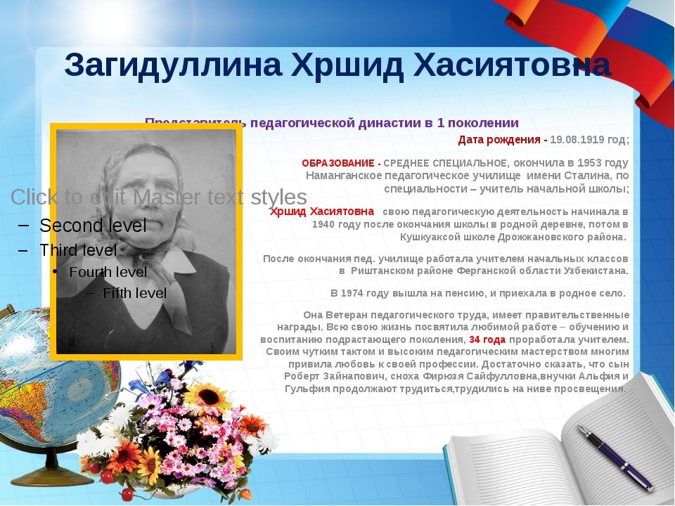 Загидуллина Хршид Хасиятовна Представитель педагогической династии в 1 поколе...