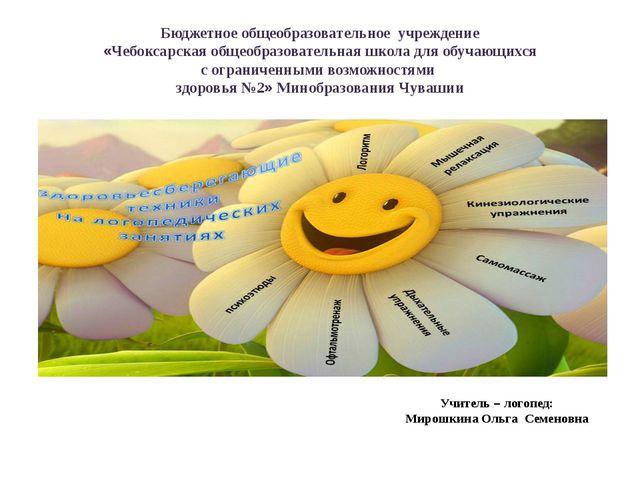 Бюджетное общеобразовательное учреждение «Чебоксарская общеобразовательная шк...