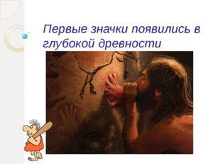 Первые значки появились в глубокой древности