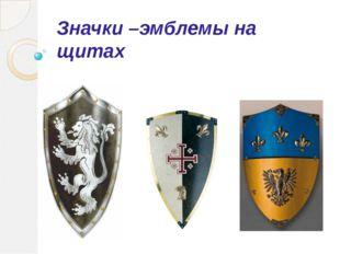 Значки –эмблемы на щитах