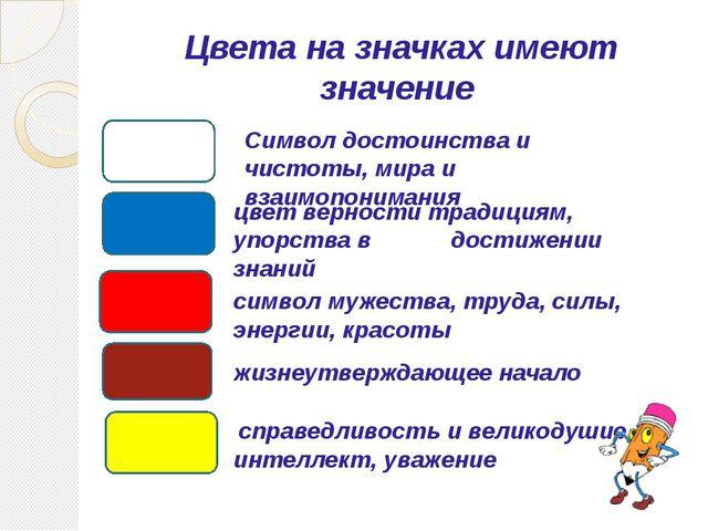 Цвета на значках имеют значение Символ достоинства и чистоты, мира и взаимопо...