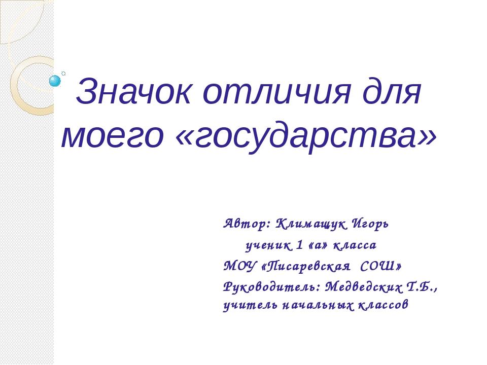 Значок отличия для моего «государства» Автор: Климащук Игорь ученик 1 «а» кла...