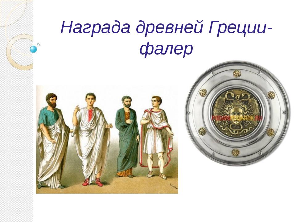Награда древней Греции- фалер