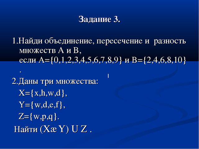 Задание 3. 1.Найдиобъединение, пересечение и разность множествAиB, еслиA...