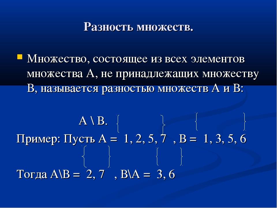 Разность множеств. Множество, состоящее из всех элементов множества А, не при...