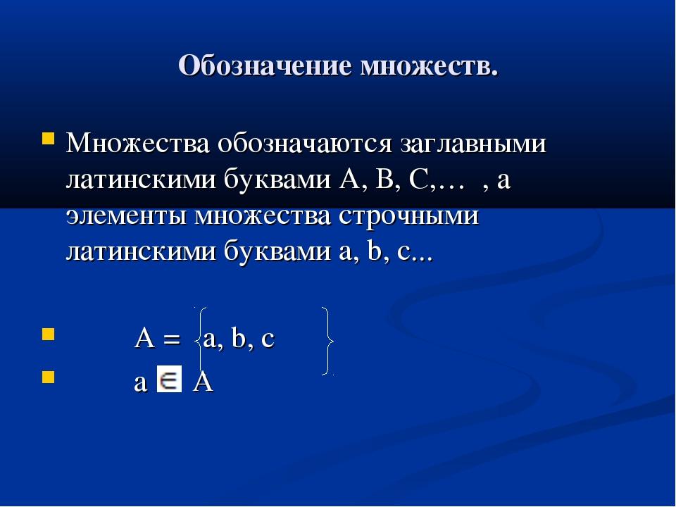 Обозначение множеств. Множества обозначаются заглавными латинскими буквамиА,...