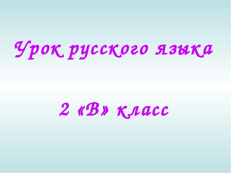 Урок русского языка 2 «В» класс