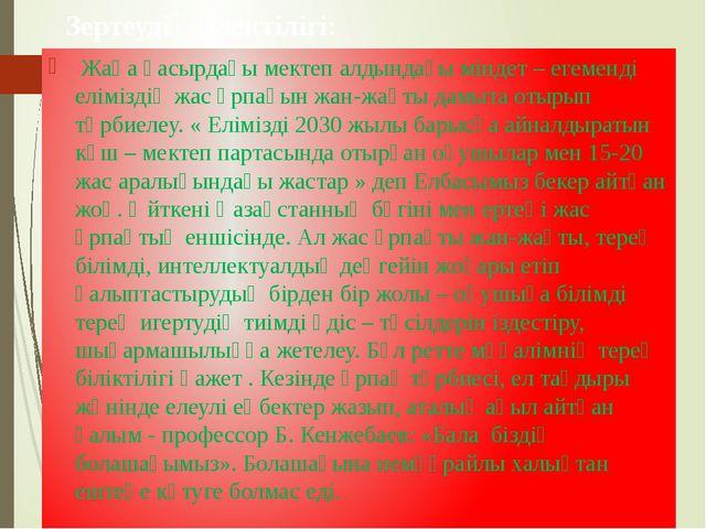 Зертеудің өзектілігі: Жаңа ғасырдағы мектеп алдындағы міндет – егеменді елімі...