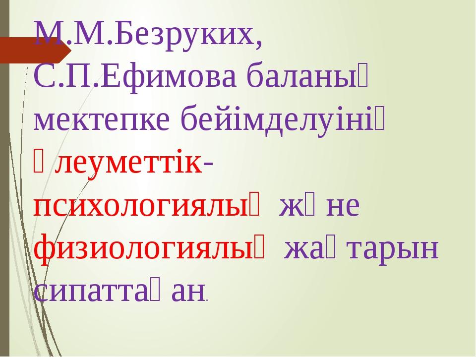 М.М.Безруких, С.П.Ефимова баланың мектепке бейімделуінің әлеуметтік-психологи...